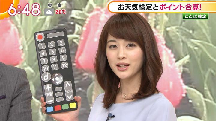 2018年04月23日新井恵理那の画像23枚目