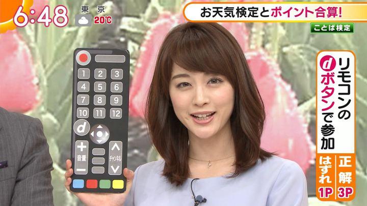 2018年04月23日新井恵理那の画像25枚目