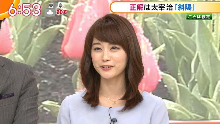 2018年04月23日新井恵理那の画像27枚目