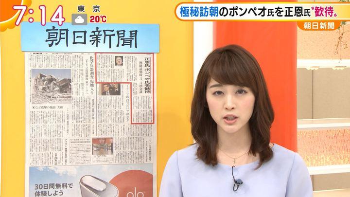 2018年04月23日新井恵理那の画像30枚目