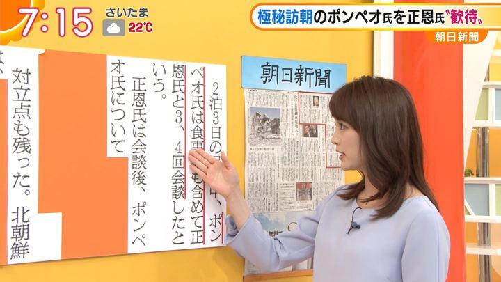 2018年04月23日新井恵理那の画像31枚目