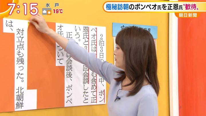 2018年04月23日新井恵理那の画像32枚目