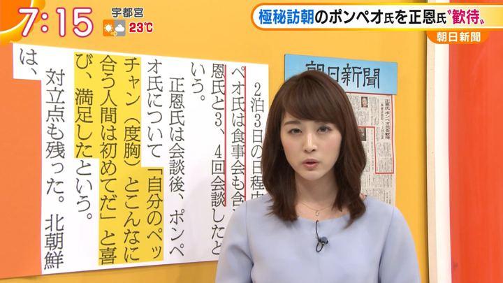 2018年04月23日新井恵理那の画像33枚目