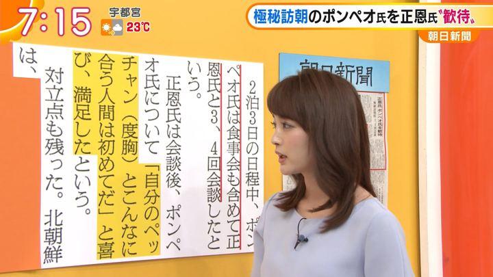 2018年04月23日新井恵理那の画像34枚目