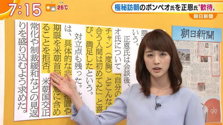 2018年04月23日新井恵理那の画像35枚目