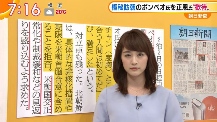 2018年04月23日新井恵理那の画像36枚目