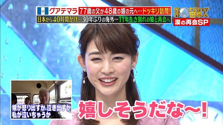 2018年04月23日新井恵理那の画像44枚目