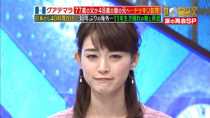 2018年04月23日新井恵理那の画像45枚目