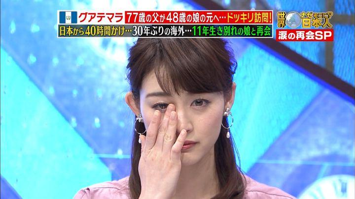 2018年04月23日新井恵理那の画像48枚目