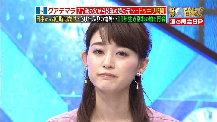 2018年04月23日新井恵理那の画像49枚目