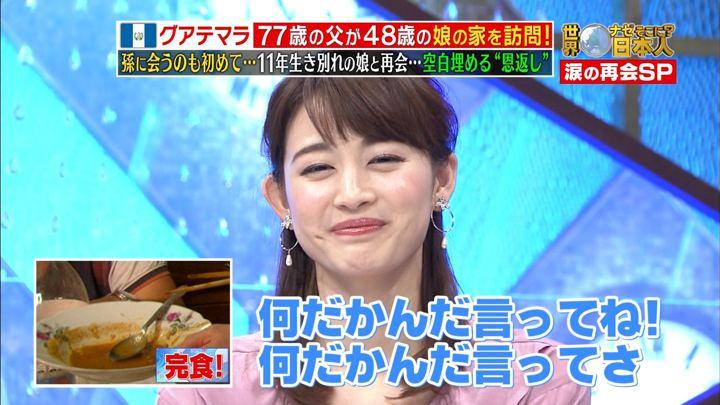 2018年04月23日新井恵理那の画像50枚目