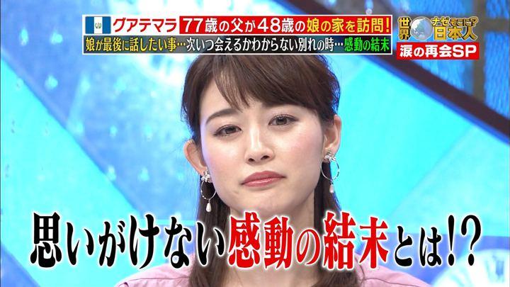 2018年04月23日新井恵理那の画像51枚目