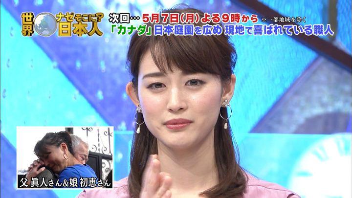 2018年04月23日新井恵理那の画像52枚目