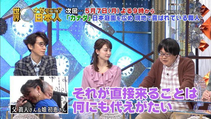 2018年04月23日新井恵理那の画像53枚目