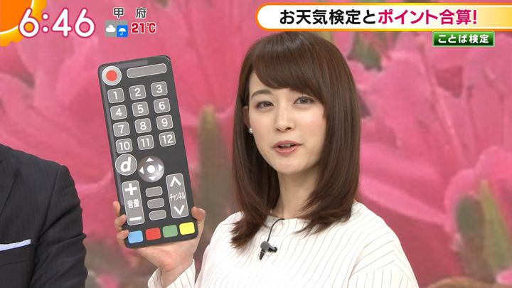 2018年04月24日新井恵理那の画像23枚目
