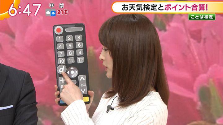2018年04月24日新井恵理那の画像24枚目