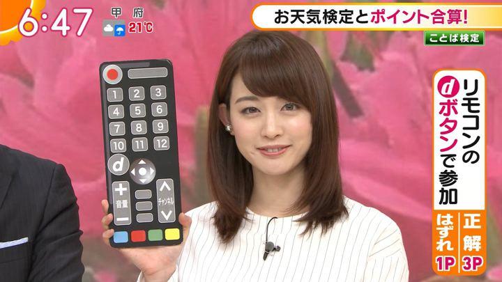 2018年04月24日新井恵理那の画像25枚目