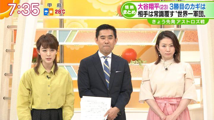 2018年04月25日新井恵理那の画像32枚目