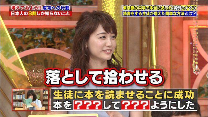 2018年04月26日新井恵理那の画像34枚目