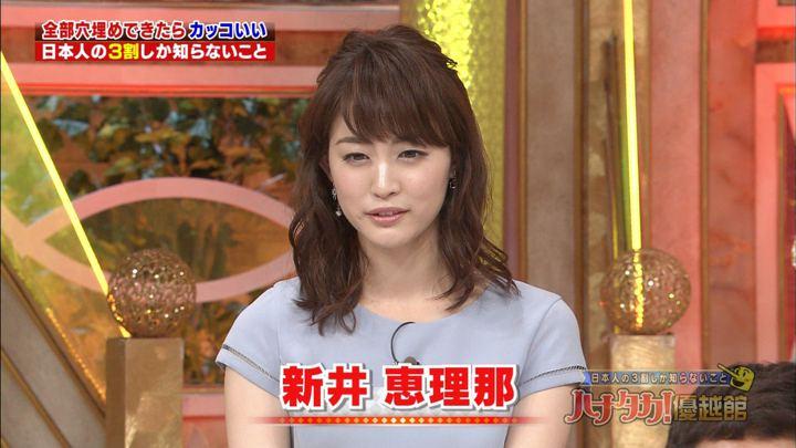 2018年04月26日新井恵理那の画像41枚目