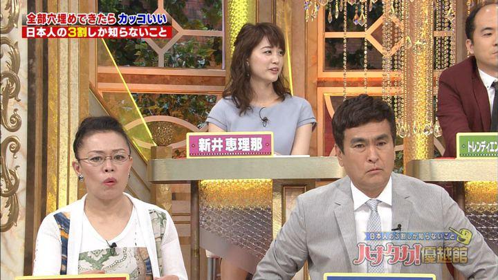 2018年04月26日新井恵理那の画像44枚目