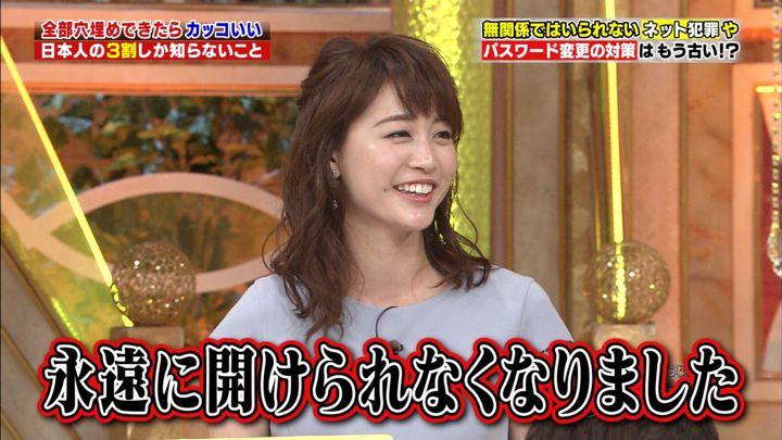 2018年04月26日新井恵理那の画像46枚目