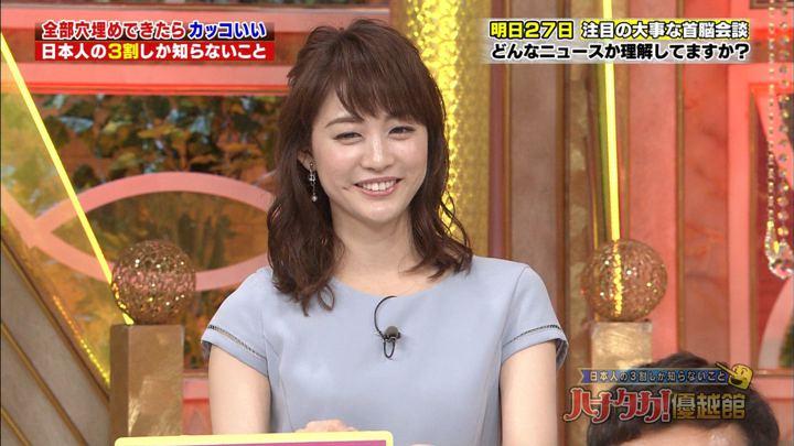 2018年04月26日新井恵理那の画像49枚目