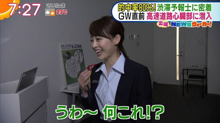 2018年04月27日新井恵理那の画像30枚目