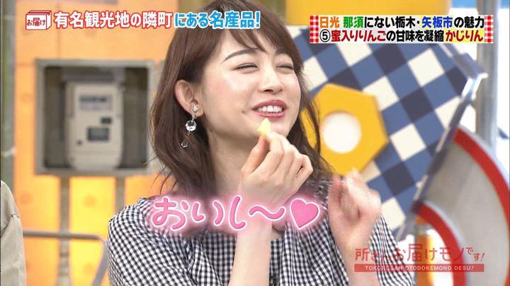 2018年04月29日新井恵理那の画像16枚目