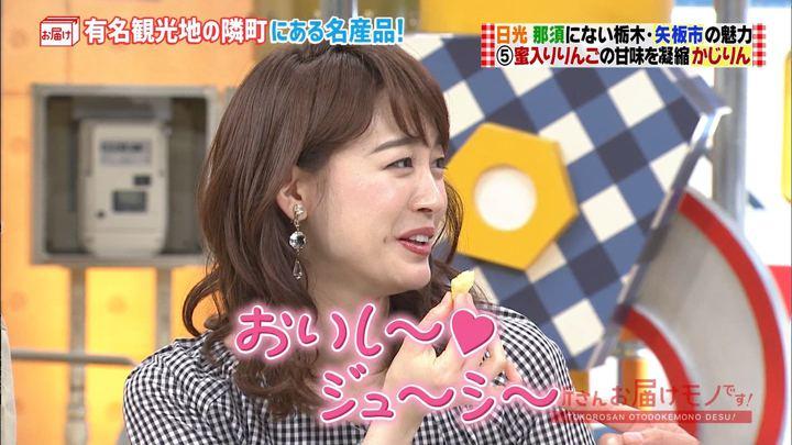 2018年04月29日新井恵理那の画像17枚目