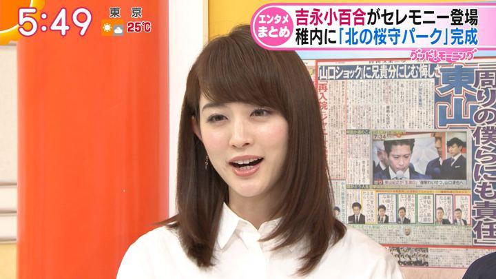 2018年04月30日新井恵理那の画像11枚目