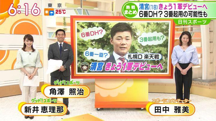 2018年05月02日新井恵理那の画像19枚目