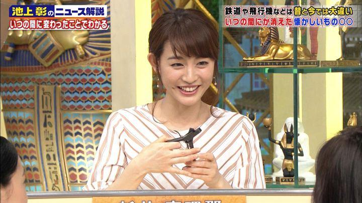 2018年05月05日新井恵理那の画像17枚目