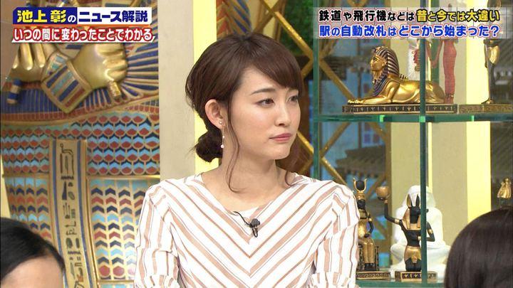 2018年05月05日新井恵理那の画像21枚目