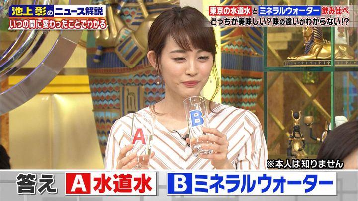 2018年05月05日新井恵理那の画像26枚目