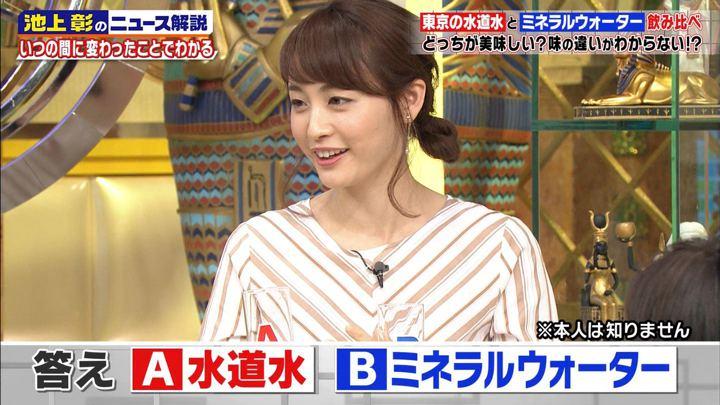 2018年05月05日新井恵理那の画像27枚目