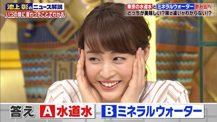 2018年05月05日新井恵理那の画像29枚目