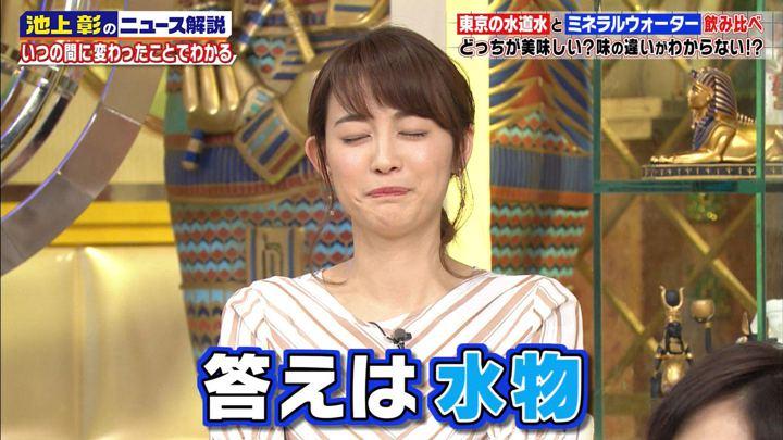 2018年05月05日新井恵理那の画像31枚目