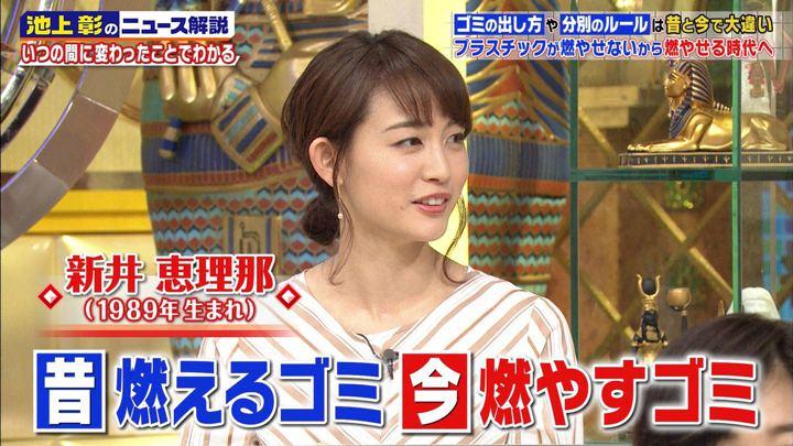 2018年05月05日新井恵理那の画像34枚目