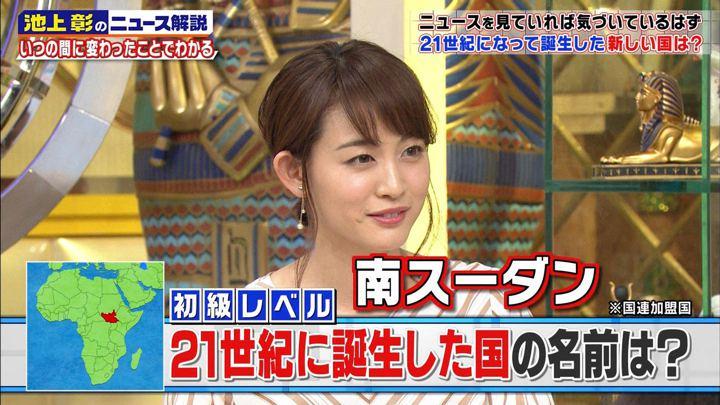 2018年05月05日新井恵理那の画像39枚目