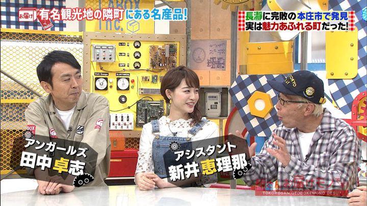 2018年05月06日新井恵理那の画像01枚目