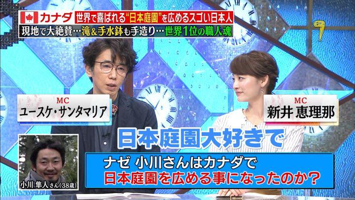 2018年05月07日新井恵理那の画像35枚目