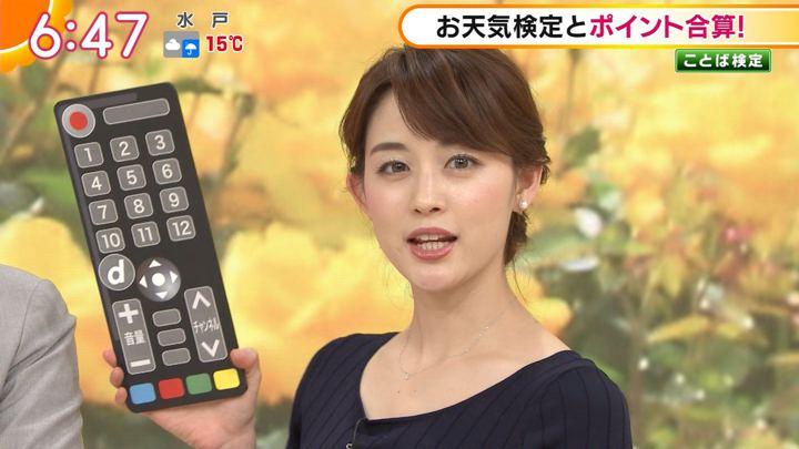 2018年05月08日新井恵理那の画像28枚目