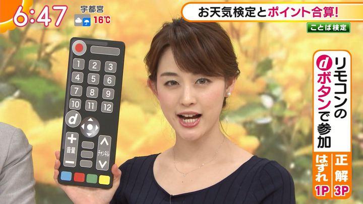 2018年05月08日新井恵理那の画像31枚目