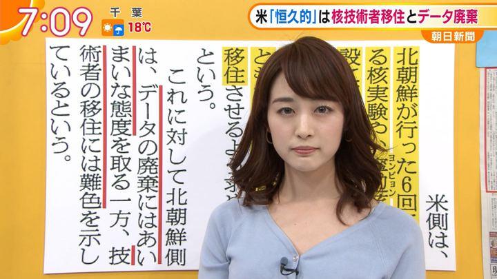2018年05月10日新井恵理那の画像38枚目