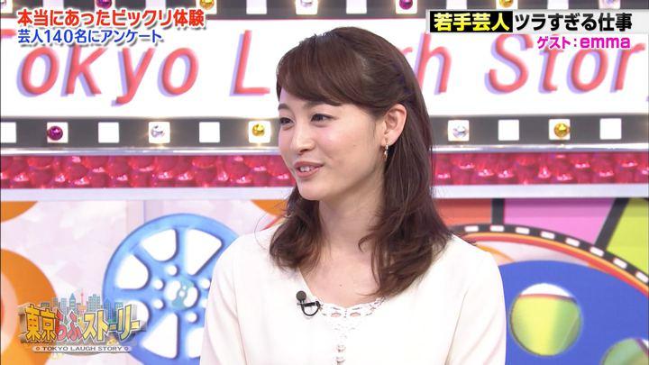 2018年05月11日新井恵理那の画像53枚目