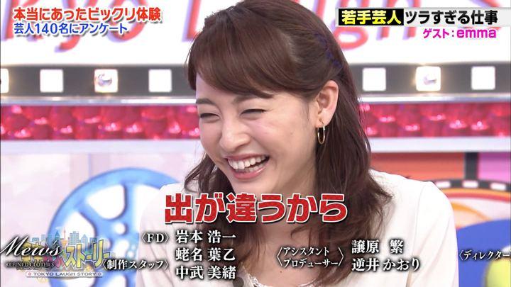 2018年05月11日新井恵理那の画像58枚目