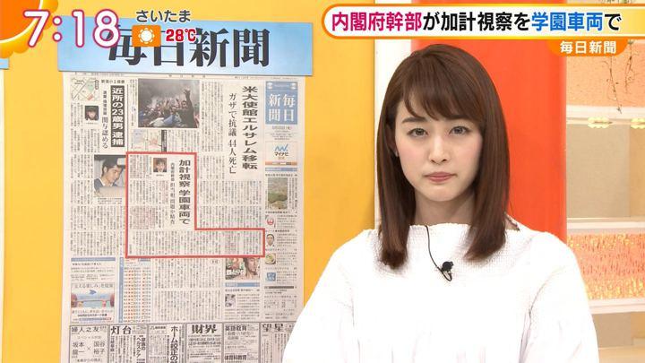 2018年05月15日新井恵理那の画像23枚目