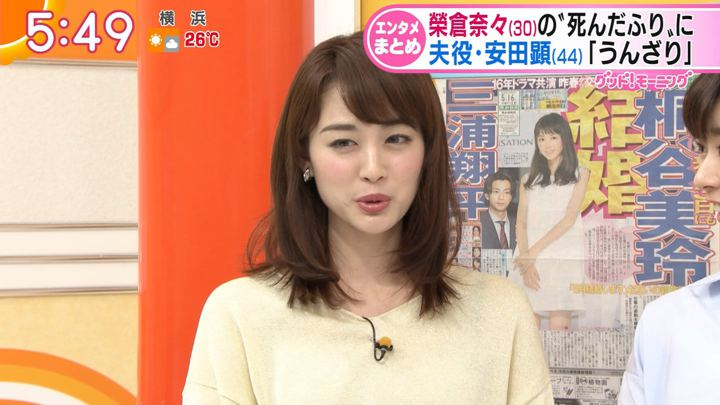 2018年05月16日新井恵理那の画像12枚目