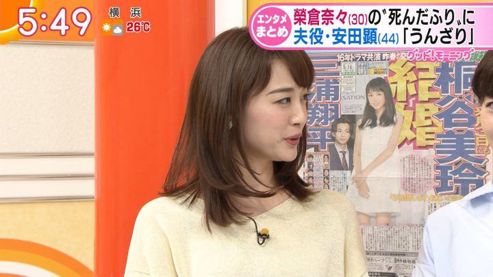 2018年05月16日新井恵理那の画像13枚目